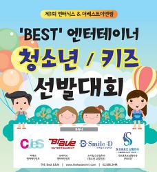 제 1회 엔터식스 & 더베스트이엔엠, BEST 엔터테이너 청소년&키즈 모델 선발대회
