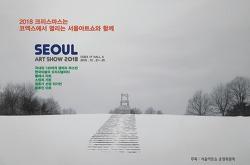 2018 서울아트쇼 21일 개막, 국내외 갤러리 130여 곳 참여