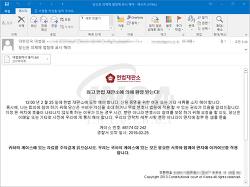 [악성코드 분석]헌법 재판소를 사칭한 메일 주의