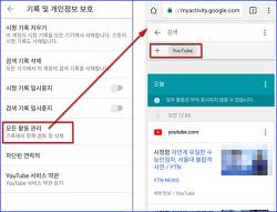유튜브 앱 - 시청 기록 지우기, 검색 기록 삭제, 시청 기록 일시중지, 검색 기록 일시중지, 그리고 동영상 시청 시간과 검색한 내용 보기