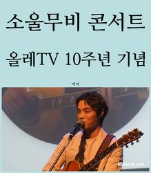 감성돋는 영화음악 여행, 올레TV 소울무비 콘서트 현장(에디킴출연)