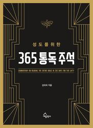 기독교신간, 성도를 위한 365 통독주석 / 김태희 / 세움북스