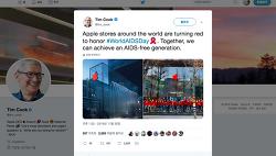 애플스토어 로고 빨간색 깜짝 변경! 팀쿡이 공개한 가로수길 애플스토어