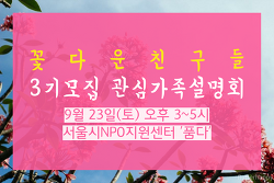 꽃다운친구들 3기모집 관심가족설명회