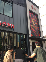 내돈내고먹은 잠실맛집 송쉐프 영자미식회 중국집 다녀왔습니다