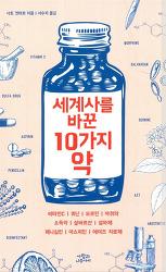 [의학, 세계사] [세계사를 바꾼 10가지 약]-사토 겐타로(佐藤 健太郞) 글
