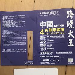 중국 심카드-한달 50위안