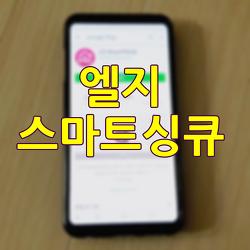 엘지 스마트씽큐(Smart ThinQ) 앱으로 생활을 편하게!