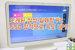 삼성 구형 일체형PC (아티브 원5 스타일)에 SSD 교체하는 방법