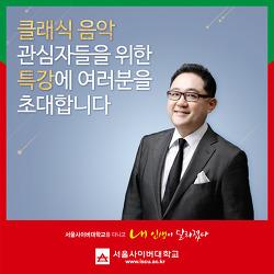 서울사이버대학교 피아노과 : 세계 클래식 음악계 최고의 스타 음악평론가 장일범 특강