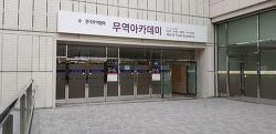 [윤수만 강사] 한국무역협회 무역아카데미 제2기 화장품 Expert School 강의사진