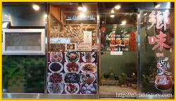 <연남동 맛집> 중식당 향미 : 부추만두, 조개볶음, 깐쇼새우완자튀김