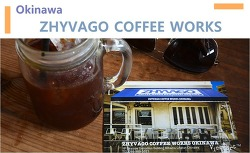 오키나와여행]아메리칸빌리지 선셋비치 예쁜 카페, 지바고 커피웍스 (ZHYVAGO COFFEE WORKS OKINAWA)