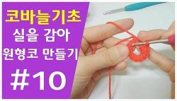 [코바늘기초] #10 실감아 원형코만들기 (초보자도 쉽게)
