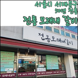 서울시 서대문구, 50년전통 모래내 갈비
