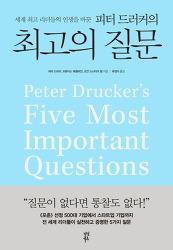 피터 드러커 '최고의 질문' 요약본을 공유합니다