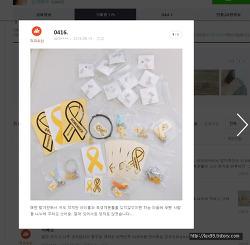 세월호 뱃지 팔찌 구매후기 너무 고맙습니다.