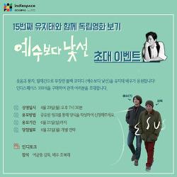 [04.29] 유지태와 함께 독립영화 보기 <예수보다 낯선> 초대 이벤트