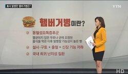 """햄버거병...7개월 수사해놓고 """"햄버거병 원인 못찾았다"""""""