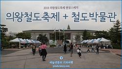 [경기 의왕여행] 2018 의왕철도축제 철도박물관 현장스케치 /하늘연못