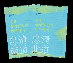 낭송 충청남북도의 옛이야기 출간!!