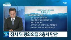 문재인 김정은 판문점 선언 - 전문