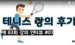 테니스 서브 강의 후기 인터뷰 - 83회 이론 강의 #1 【 테니스 서브 아카데미 】
