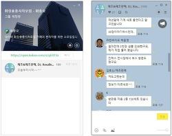 """[모바일] 화장품 업계 종사자의 커뮤니티 카카오 오픈채팅방  """"화종모"""""""