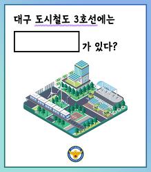 대구 도시철도 3호선에는 □□□□□가 있다!