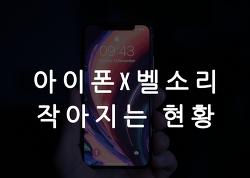 아이폰 X 벨소리 작아짐 현상 확인 작업 및 해결 방법!