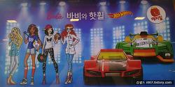 2019년 4월 맥도날드 바비와 핫휠 8종 토이 해피밀 세트 (McDonald's Happy Meal Toy Corea) 강월드 피규어