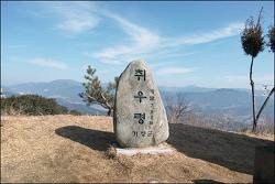 20190206 건흥산 취우령 (경남거창)