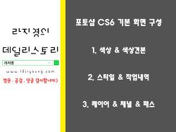 포토샵 CS6 기본 화면 구성