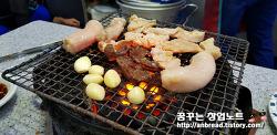 부산 '백화 양곱창' 후기 - 부산 먹방투어 #10