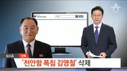 천안함 폭침 김영철...삭제..