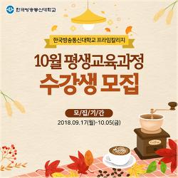 국립 한국방송통신대학교 프라임칼리지,'10월 평생교육과정' 수강생 모집