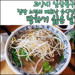고양시 일산동구, 집밥 느낌의 베트남 음식점 밥하기 싫은 날
