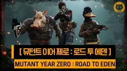 [뮤턴트 이어 제로 : 로드 투 에덴] Mutant Year Zero : Road to Eden (2018. 12. 04)