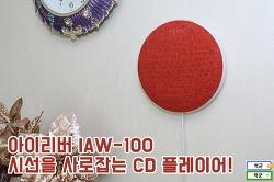 파닉스, 초등영어 공부의 필수품! 아이리버 벽걸이 CD플레이어 IAW-100