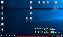 윈도우10 작업표시줄 위치변경(아래에서 오른쪽)