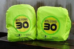 [골목길 30 캠페인] 가방 안전덮개 2000개를 녹색어머니회에 전달하고 왔습니다.