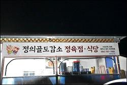 (제주 맛집) 정의골도감소 정육식당