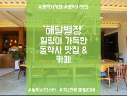 """[대전 동학사 맛집] 마음이 열리는 힐링 동학사 맛집 """"해달별장"""""""