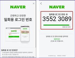 네이버 일회용 로그인 사용 방법, 네이버 앱에서 일회용 로그인 번호 받기