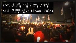 '19년 3월 1일~3일, 시위 일정 안내 (출처: Juin 채널)