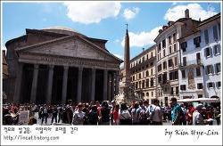 [적묘의 로마]판테온,Pantheon,만신전,Piazza della Rotonda,산타 마리아 데이 마르티리, 무료입장