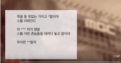 """""""<리얼스토리눈> CP 이현숙 국장을 퇴출하라"""""""