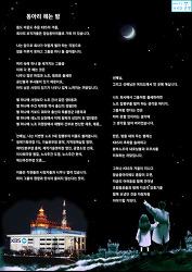 ▣ [만평] 동아리헤는밤
