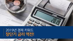 2019년 경제 키워드 장단기 금리 역전