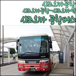 시즈오카공항, 공항버스타고 시즈오카역으로